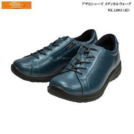 アサヒ メディカルウォーク/レディース/ウォーキング/メディカルウォーク/WK L001/グリーンメタリック/KV30007/4E/日本製/ASAHI Medeical Walk/