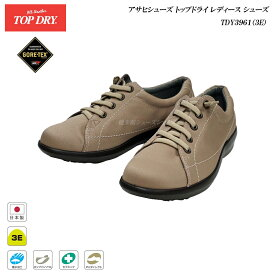 ゴアテックス レイン レディース アサヒトップドライ 靴 TOP DRY TDY3961 39-61 モカベージュ ゴム紐タイプ