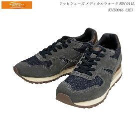 アサヒ メディカルウォーク/レディース/ウォーキング/メディカルウォーク/RW L011/KV50046/グレー/デニム/3E/日本製/ASAHI Medeical Walk/