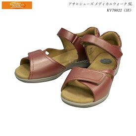 アサヒ メディカルウォーク/レディース/ウォーキング/サンダル/メディカルウォーク SL/KV78022/ピンクメタリック/3E/カンボジア製/ASAHI Medeical Walk/