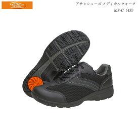 アサヒ メディカルウォーク メンズ ウォーキング メディカルウォーク MS-C ブラック KV77203 4E 中国製orカンボジア製 ASAHI Medeical Walk アサヒシューズ
