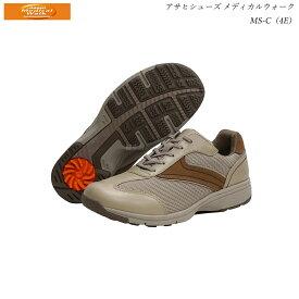 アサヒ メディカルウォーク メンズ ウォーキング メディカルウォーク MS-C ベージュ KV77201 4E 中国製orカンボジア製 ASAHI Medeical Walk アサヒシューズ