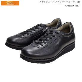 アサヒ メディカルウォーク ウォーキング レディース アサヒメディカルウォーク 1645 オールブラック AF16459 3E 日本製