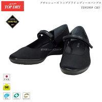 トップドライゴアテックスパンプスレディースアサヒ靴