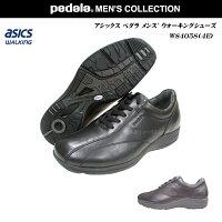 アシックス/ペダラ/メンズ/ウォーキングシューズ/靴/pedala/asicswalking