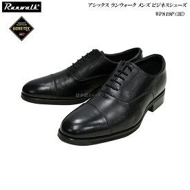 アシックス/ランウォーク/メンズ/ビジネスシューズ/靴/WR819P/WR-819P/3E/asics/Runwalk/内羽根ストレートチップ