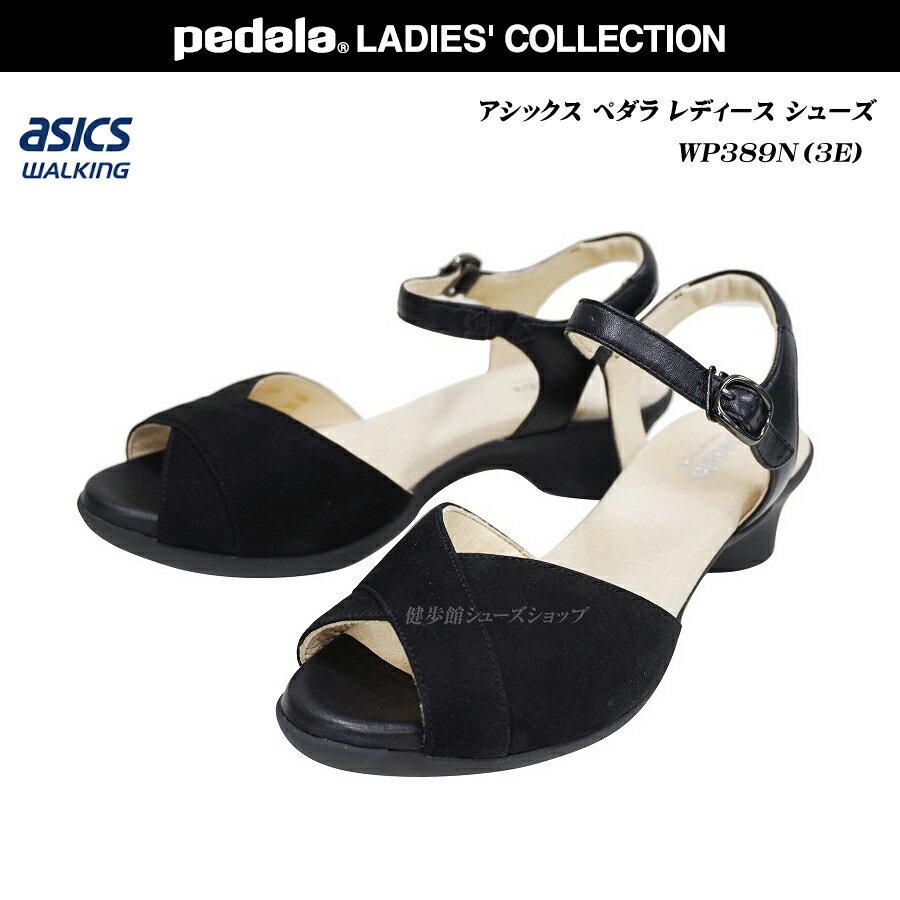アシックス/ペダラ/レディース/靴/WP389N/WP-389N/Nブラック/EEE/3E(ラウンド)/asics/pedala/