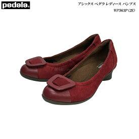 アシックス/ペダラ/レディース/靴/WP563P/WP-563P/Nダークレッド/EE/2E(ラウンド)/asics/pedala/