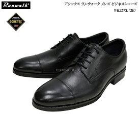 アシックス ランウォーク メンズ ビジネスシューズ 靴 WR25KL WR-25KL ブラック 2E 外羽根ストレートチップ ウォーキング ゴアテックス GORE-TEX