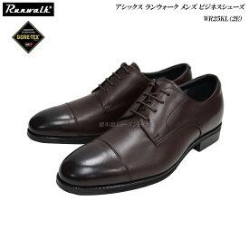 アシックス ランウォーク メンズ ビジネスシューズ 靴 WR25KL WR-25KL ダークブラウン 2E 外羽根ストレートチップ ゴアテックス GORE-TEX