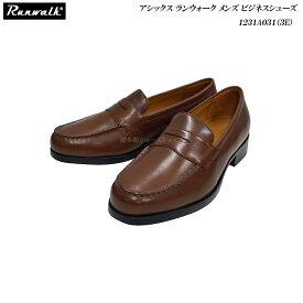 アシックス/ランウォーク/メンズ/ビジネスシューズ/靴/MB031B/1231A031/ブラウン/3E/asics/Runwalk/