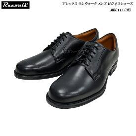 アシックス ランウォーク メンズ ビジネスシューズ 靴 MB011A 1231A011 3E ブラック プレーントゥ ウォーキング