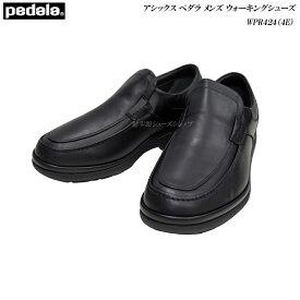 アシックス ペダラ メンズ ウォーキングシューズ 靴 WPR424 WPR-424 ブラック 4E
