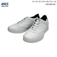 アシックス/HADASHIWALKER/メンズ/靴/asics/ハダシウォーカー