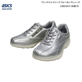 アシックス ハダシウォーカー HADASHIWALKER W レディース ウォーキングシューズ 靴 1292A011 シルバー 3E相当