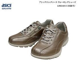アシックス/HADASHIWALKER W/ハダシウォーカー/レディース/ウォーキングシューズ/靴/1292A011/ローズゴールド/3E相当/asics walking