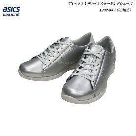 アシックス ハダシウォーカー HADASHIWALKER W005 レディース ウォーキングシューズ 靴 1292A005 ピュアシルバー 3E相当