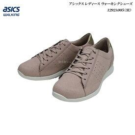 アシックス ハダシウォーカー HADASHIWALKER W005 レディース ウォーキングシューズ 靴 1292A005 フォーン 3E相当