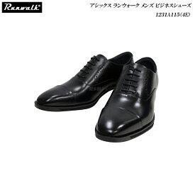 アシックス ランウォーク メンズ ビジネスシューズ 靴 1231A115 RUNWALK MB115D 幅広4E ブラック 内羽根ストレートチップ ウォーキング