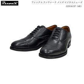 アシックス ランウォーク メンズ ビジネスシューズ 靴 1231A137 幅広4E ブラック 内羽根 ストレートチップ ウォーキング