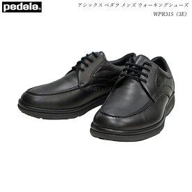 アシックス ペダラ メンズ ウォーキングシューズ 靴 WPR315 WPR-315 ブラック 3E