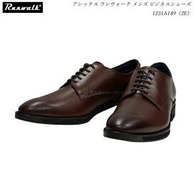 アシックス ランウォーク メンズ ビジネスシューズ 靴 1231A149 RUNWALK ワイズ 2E コーヒー 外羽根根プレーン ウォーキング