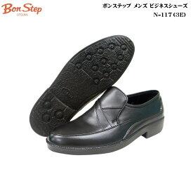 ボンステップ メンズ 靴【N-117/N117】ブラック ビジネスシューズ Bon Step