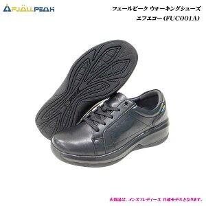 FJALLPEAK/フェールピーク/FUC001A/エフエコー/メンズ/レディース/靴/ウォーキング/エバニュー