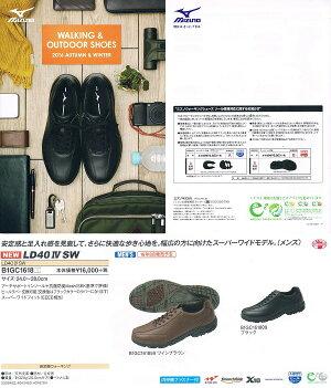 【ミズノメンズウォーキングシューズ】【mizuno】【LD40IVSW】【LD-40IVSW】