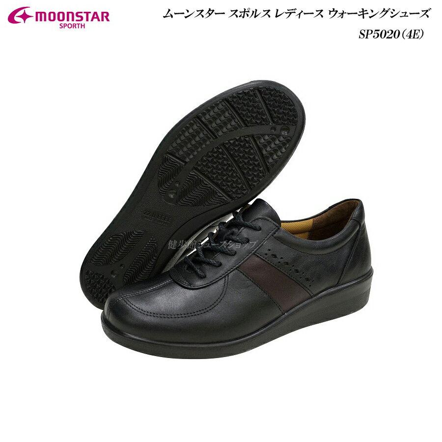 ムーンスター/スポルス/レディース/ウォーキングシューズ/靴/SP5020/4E/月星/MOON STAR/