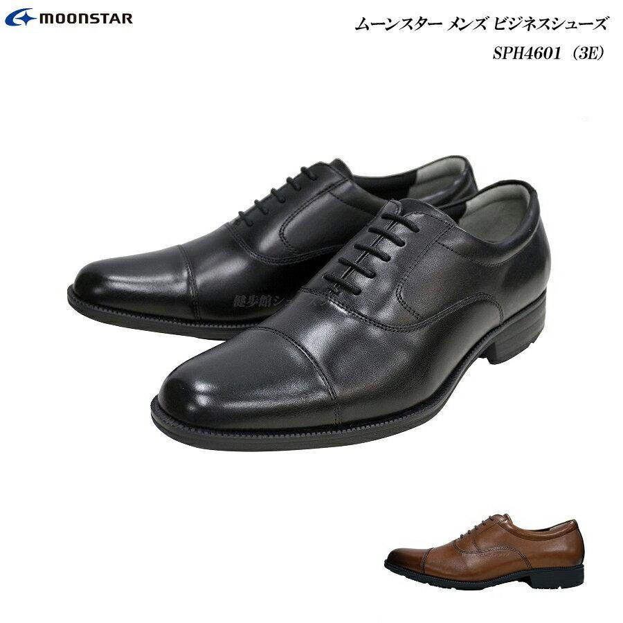 ムーンスター/メンズ/ビジネスシューズ/靴/SPH4601/SPH-4601/3E/
