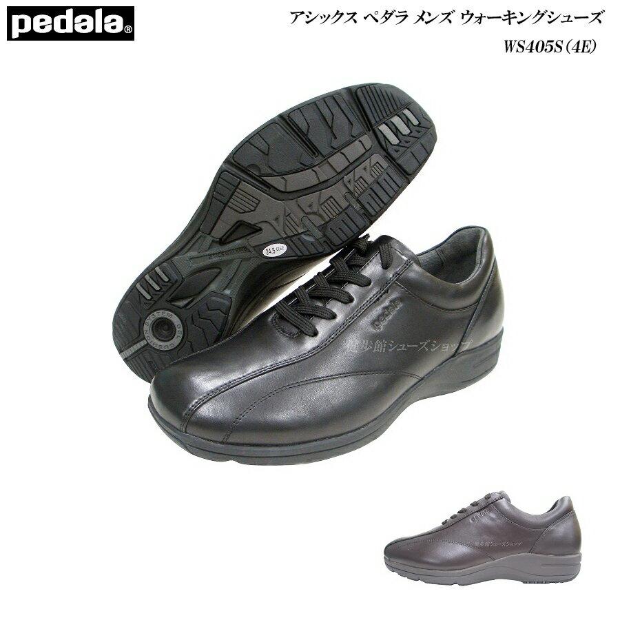 アシックス/ペダラ/メンズ/ウォーキングシューズ/靴/WS405S/カラー2色/4E/pedala/asics walking