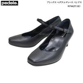アシックス/ペダラ/レディース/靴/WP862T/WP-862T/ブラック/EEE/3E(スクエア)/asics/pedala/