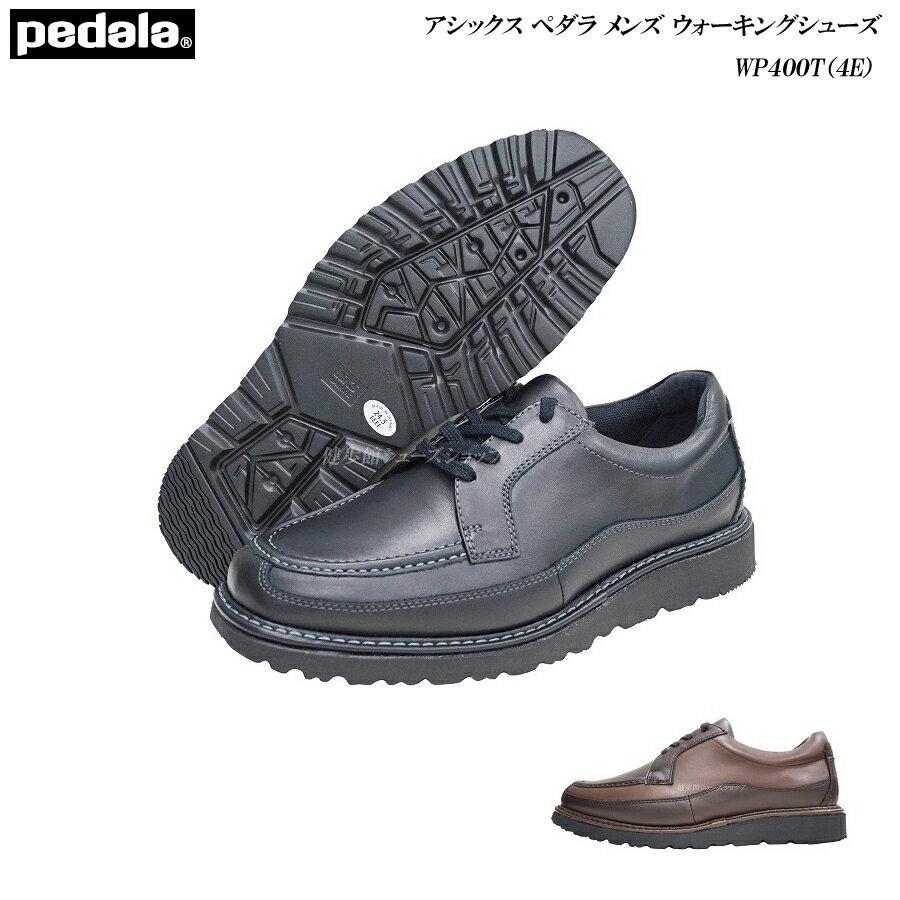 アシックス/ペダラ/メンズ/ウォーキングシューズ/靴/WP400T/ブラック/コーヒーブラウン×ダークブラウン/4E/ラウンド/pedala/asics walking