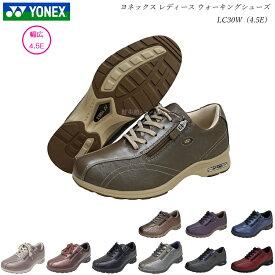 ヨネックス ウォーキングシューズ レディース 靴 LC30W LC-30W 4.5E カラー10色 YONEX パワークッション SHWLC30W SHWLC-30W