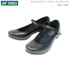 ヨネックス ウォーキングシューズ レディース パワークッション 靴 LC67 LC-67 3.5E ブラック YONEX SHWLC67 SHWLC-67 パンプス