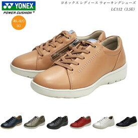 ヨネックス ウォーキングシューズ レディース パワークッション 靴 LC112 LC-112 3.5E 全7色 YONEX SHWLC112 SHWLC-112