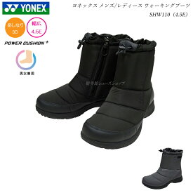 ヨネックス 男女兼用ブーツ ウォーキングシューズ メンズ レディース 靴 SHW110 SHW-110 4.5E 防水 防滑 防寒 全2色 YONEX パワークッション スノーブーツ