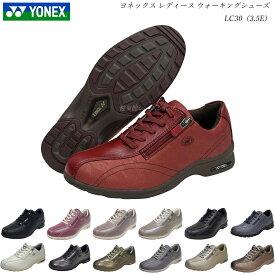 ヨネックス ウォーキングシューズ レディース パワークッション 靴 LC30 LC-30 3.5E 全13色 YONEX SHWLC30 SHWLC-30
