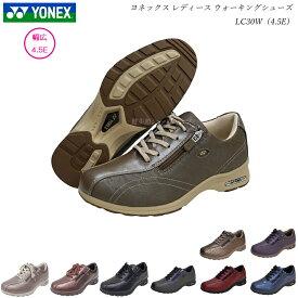 ヨネックス ウォーキングシューズ レディース 靴 LC30W LC-30W 4.5E 全カラー10色 YONEX パワークッション SHWLC30W SHWLC-30W