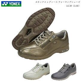 ヨネックス ウォーキングシューズ レディース パワークッション 靴 LC30 LC-30 3.5E YONEX 3色 SHWLC30 SHWLC-30