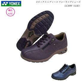 ヨネックス ウォーキングシューズ レディース 靴 LC30W LC-30W 4.5E 2色 YONEX パワークッション SHWLC30W SHWLC-30W