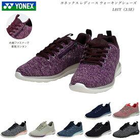 ヨネックス ウォーキングシューズ レディース 靴 L01Y 3.5E カラー8色 靴 YONEX パワークッション 最新モデル ファスナー装着