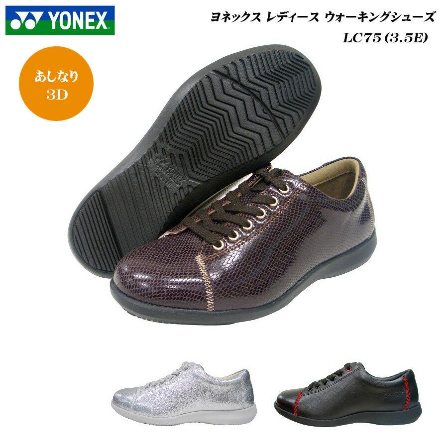 ヨネックス/ウォーキングシューズ/レディース/靴/LC75/LC-75/カラー全3色/3.5E/パワークッション/YONEX Power Cushion Walking Shoes