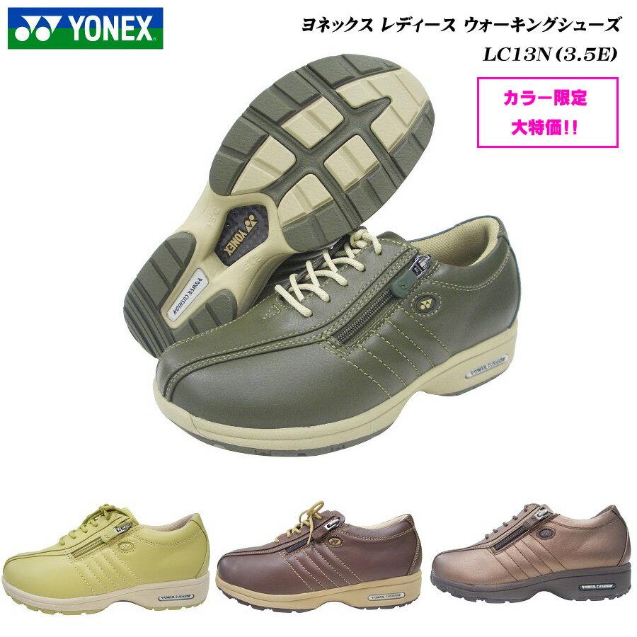 ヨネックス/ウォーキングシューズ/レディース/靴/LC13N/LC-13N/ピスタチオ/ダークブラウン/ブロンズ/オリーブ/3.5E/パワークッション/YONEX Power Cushion Walking Shoes