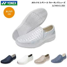 ヨネックス/ウォーキングシューズ/レディース/靴/LC80/LC-80/全5色/3.5E/パワークッション/YONEX/Power Cushion Walking Shoes