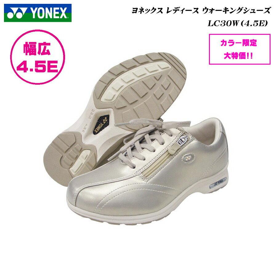ヨネックス/ウォーキングシューズ/レディース/靴/LC30W/LC-30W/4.5E/パワークッション/YONEX Power Cushion Walking Shoes/人気カラーシャンパン限定特価