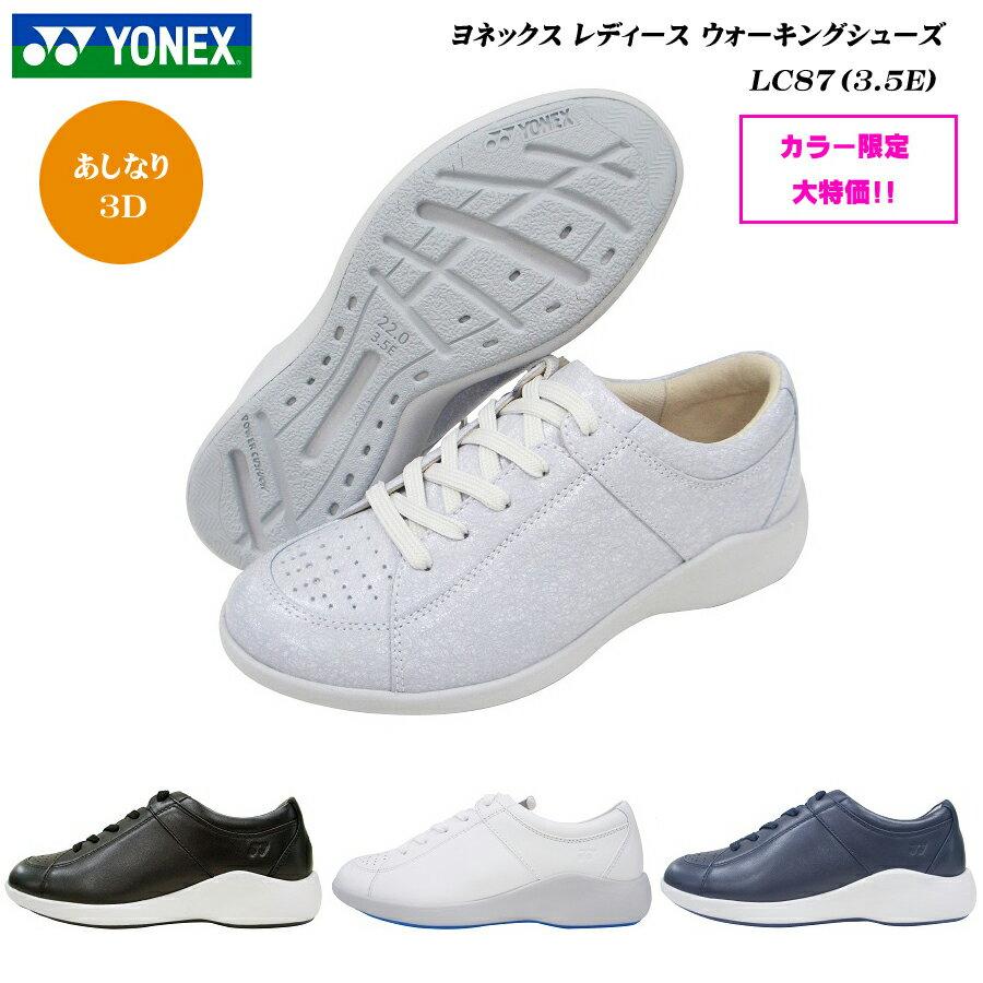 ヨネックス/パワークッション/ウォーキングシューズ/レディース/靴/LC87/LC-87/3.5E/カラー4色/YONEX Power Cushion Walking Shoes