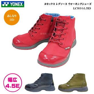 尤尼克斯/功率靠垫/走路用的鞋/女士/鞋/LC93/LC-93/4.5E/彩色3色/YONEX Power Cushion Walking Shoes