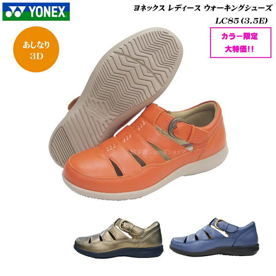 ヨネックス/パワークッション/ウォーキングシューズ/レディース/靴/LC85/LC-85/カラー限定特価/3.5E/YONEX/Power Cushion Walking Shoes/サンダル